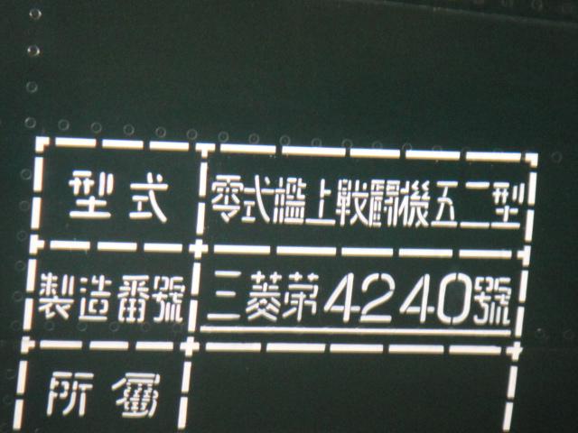 MITSUBISCHI A6M5 modèle 52 Dsc05392-4548b50